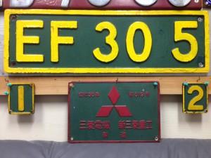 EF305 ナンバープレートの写真