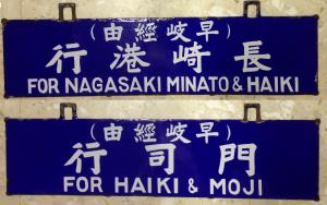 行先札「行港崎長・行司門」の写真