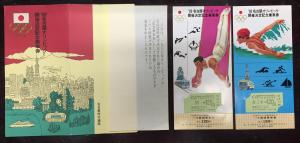 名古屋五輪記念切符