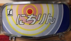 にちりん(絵入)
