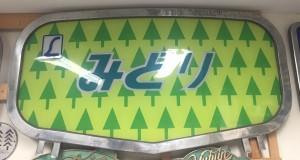 みどり(絵入)