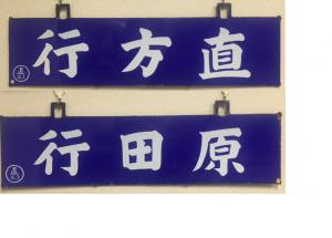 直方行・原田行