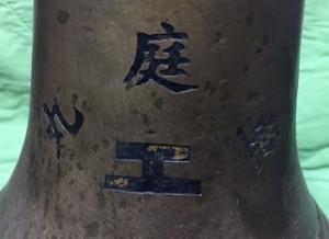 亜庭丸(2)