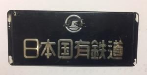 国鉄バス銘板