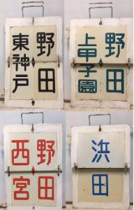 阪神国道線1